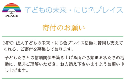 NPO法人 子どもの未来・にじ色プレイス
